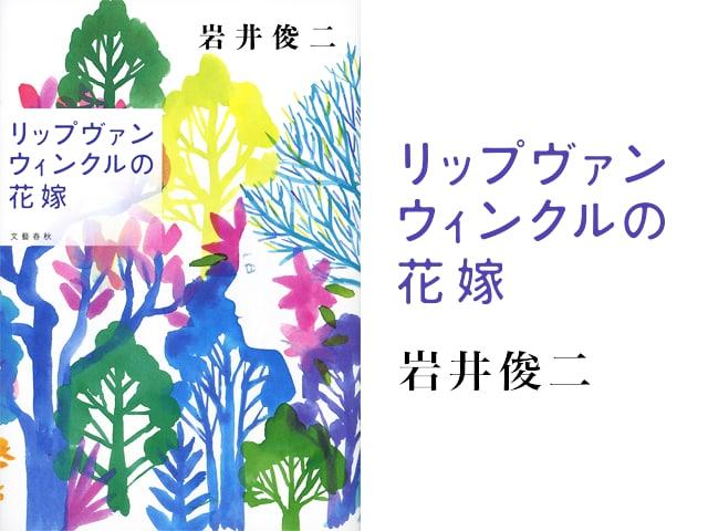 黒木華・綾野剛・Cocco出演 岩井俊二監督作品「リップヴァンウィンクルの花嫁」原作