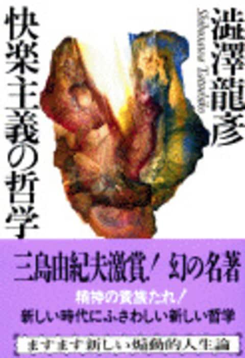文春文庫『快楽主義の哲学』澁澤...
