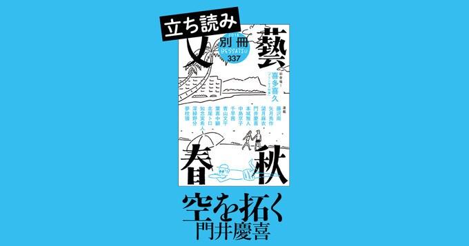 『空を拓く』門井慶喜――立ち読み