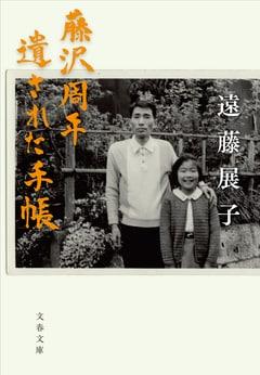 小さな手帳とノートに綴られた貴重な心の声――作家・藤沢周平の源流