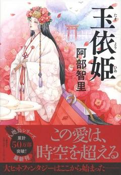 作家・阿部智里と女子高生・阿部智里。8年の時を経た最新作『玉依姫』