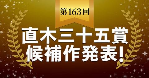 【速報】第163回直木三十五賞候補作が発表されました。
