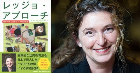 【イベント】親子で体験! 「レッジョ・アプローチ」が湘南にやってくる!