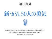 柳田邦男 『新・がん50人の勇気』