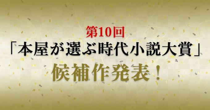 第10回「本屋が選ぶ時代小説大賞」候補作発表!