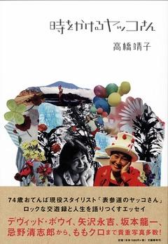 デヴィッド・ボウイ、矢沢永吉、坂本龍一、忌野清志郎――74歳スタイリストのロックな交遊録