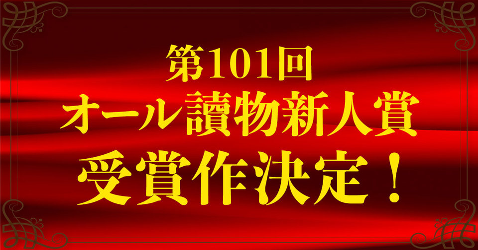 【速報】第101回オール讀物新人賞が決定しました!