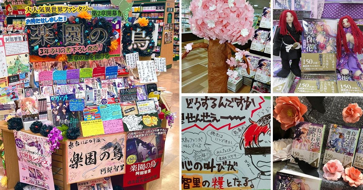 結果発表! 「八咫烏シリーズ」新刊刊行記念 店頭装飾コンクール