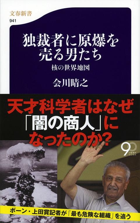文春新書『独裁者に原爆を売る男...