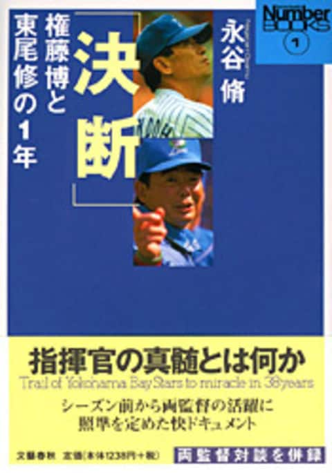 権藤博の画像 p1_15