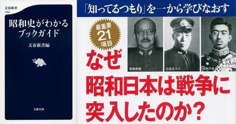 「知ってるつもり」の昭和史を、学びなおせるブックガイド