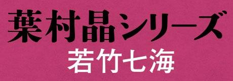 若竹七海『女探偵・葉村晶シリーズ』特設サイト