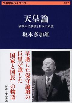 現代日本への問題提起の書