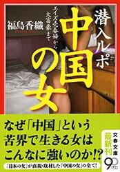 「中国の女、台湾の女そして日本の女」──「場の力」が女を創る