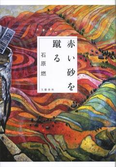 喪失を選び直す意志——星野智幸が『赤い砂を蹴る』を読む