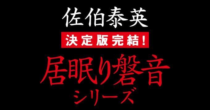 佐伯泰英・著「居眠り磐音シリーズ」特設サイト