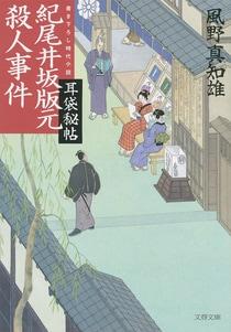 紀尾井坂版元殺人事件