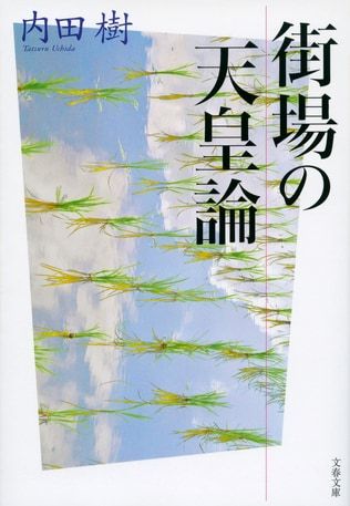 内田樹が「天皇主義者」を名乗った、その真意と挑戦