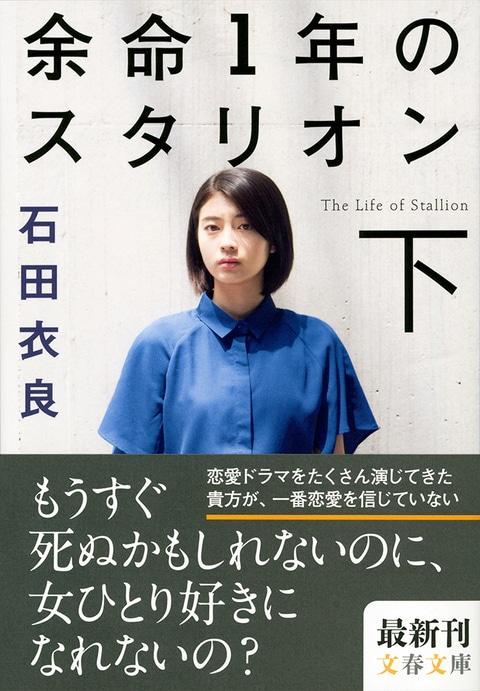 石田 衣 良 Amazon.co.jp: 石田 衣良:作品一覧、著者略歴