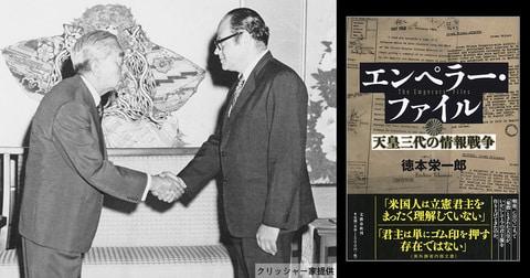 秘蔵テープがあかす、昭和天皇の本当の姿