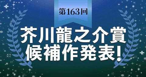 【速報】第163回芥川龍之介賞候補作が発表されました。