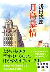 「まるごと浅田次郎 ビブリオバトル2019」で『月島慕情』(文春文庫)がチャンプ本に!