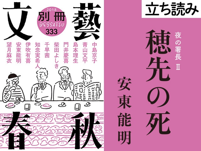 『穂先の死』安東能明――立ち読み