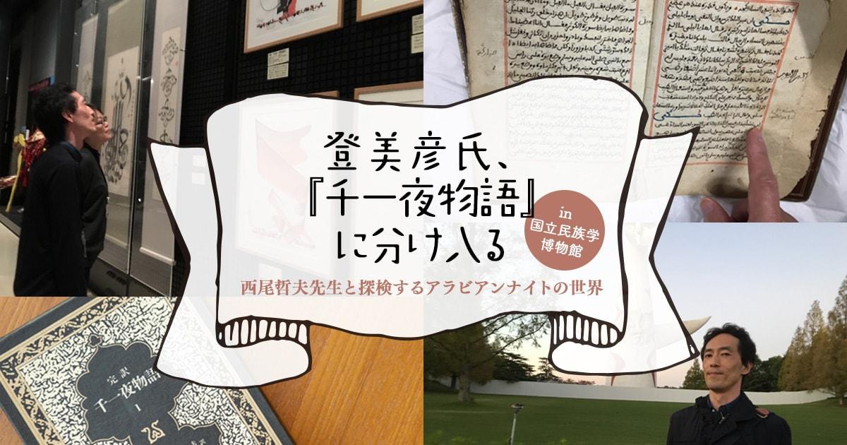 公開対談決定! 登美彦氏、『千一夜物語』に分け入る