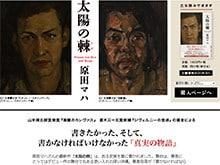 原田マハ『太陽の棘』