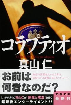 小説家としての覚悟
