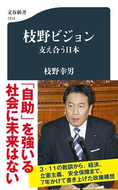 野党第一党党首による「総理になる覚悟と準備」宣言『枝野ビジョン 支え合う日本』ほか