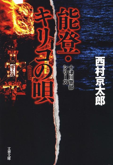 警部 シリーズ 十津川
