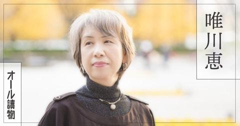 """<唯川恵インタビュー>猫に癒される""""ほっこり""""短編集"""