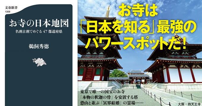 お寺は「日本を知る」最強のパワースポットだ!