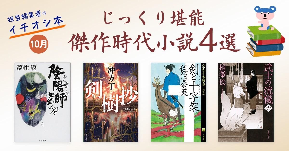 10月文春文庫 じっくり堪能 傑作時代小説4選