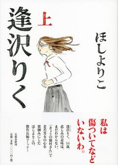 『逢沢りく』手塚治虫文化賞「マンガ大賞」を受賞ほしよりこさん「全力を出し切った」