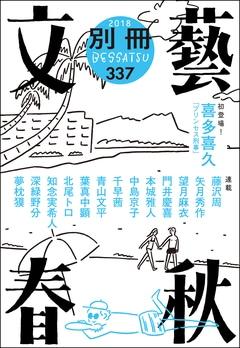 喜多喜久さん、本誌初登場! 『別冊文藝春秋 電子版21号』 ただいま好評発売中