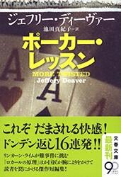『ポーカー・レッスン』解説