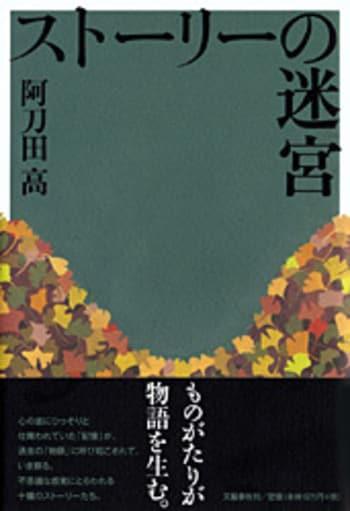 『箱の中』阿刀田高   文庫 - 文藝春秋BOOKS