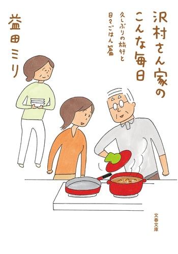 沢村さん家のこんな毎日