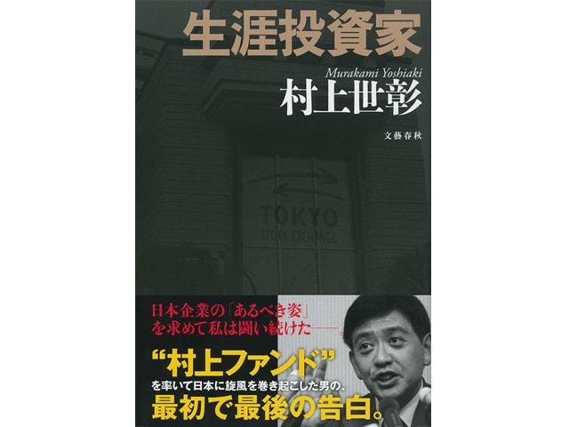 村上世彰氏の最初で最後の告白本『生涯投資家』 ほか来週の新刊7冊