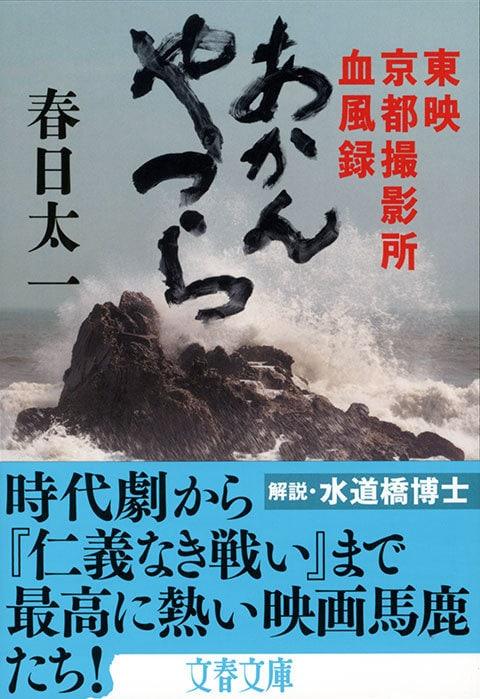 東映の歴史とは、すなわち、成功と蹉跌とが糾う、生き残りの歴史である。――水道橋博士(第1回)