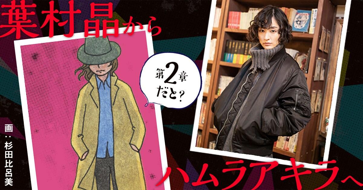 葉村晶からハムラアキラへ「第2章だと?」