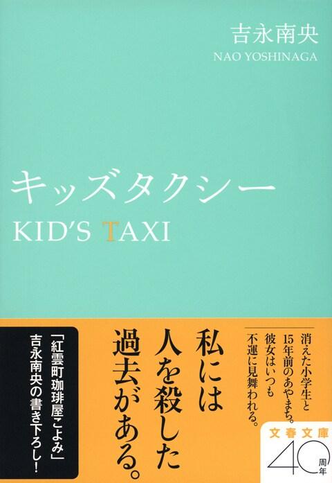 「紅雲町珈琲屋こよみ」だけではない<br />吉永南央の新たな魅力がここにある!