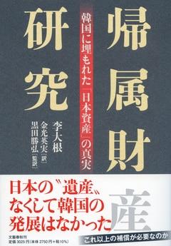 """日本の""""遺産""""なくして韓国の発展はなかった――「徴用工補償」問題に一石を投じる衝撃の書『帰属財産研究』ほか"""