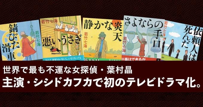 ミステリー作家・若竹七海が20年以上にわたって描いてきた「女探偵・葉村晶シリーズ」 初のテレビドラマ化。