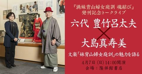 六代 豊竹呂太夫×大島真寿美 文楽「妹背山婦女庭訓」の魅力を語るトークイベント