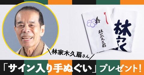 林家木久扇さん「サイン入り手ぬぐい」プレゼント!