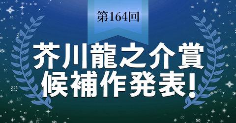 【速報】第164回芥川龍之介賞候補作が発表されました。