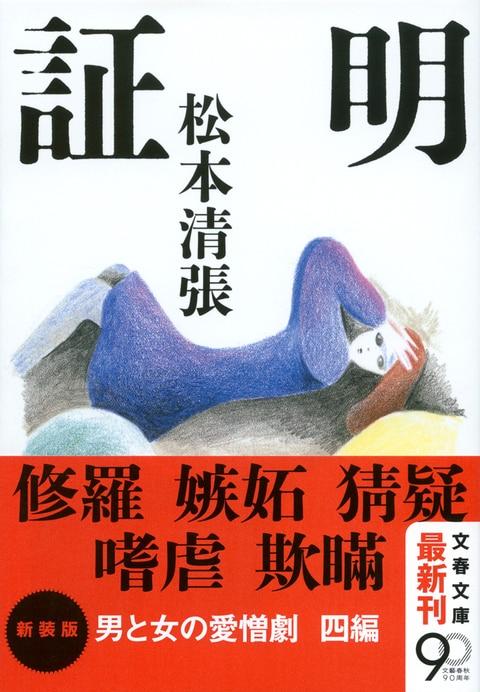 解説 松本清張の縮図